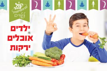 תזונה בריאה לילדים – פוסטר להדפסה בייתית