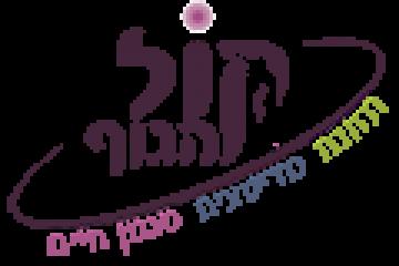 המלצה של שמואל כהן מרמת גן