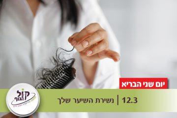 יום שני הבריא – נשירת השיער שלך
